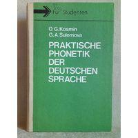 Практическая фонетика немецкого языка. Козьмин О.Г., Сулемова Г.А. 1990 г Praktische Phonetik der Deutschen Sprache