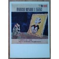 Кукрыниксы. Крыловская мартышка о Геббельсе. 1985 г. Чистая