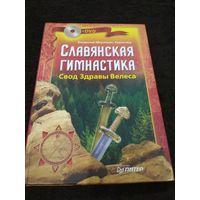 Славянская гимнастика. Свод Здравы Велеса без DVD диска