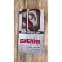 Библия. Биография книги. Карен Армстронг