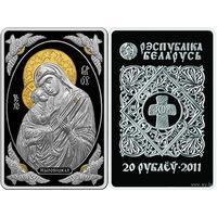 Икона Жировицкая,20 рублей