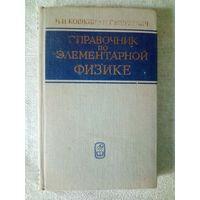 Справочник по элементарной физике 1975 г