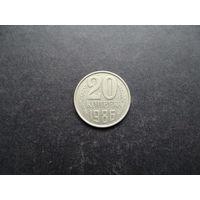 20 копеек 1986 СССР (034)