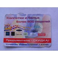 Карманный календарик 2011г реклама колготок и белья     распродажа