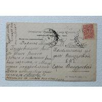 Открытое письмо 1915 г