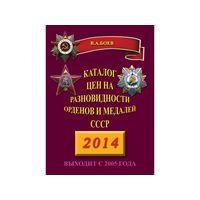 Каталог цен на ордена и медали СССР 2014г.