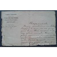 Фрагмент дореволюционного документа. (Свидетельство о службе). Слуцк. 1910 г.