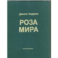 Роза Мира Даниил Андреев 1991