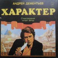 LP Андрей ДЕМЕНТЬЕВ - Характер, стихотворения. Читает автор (1982)