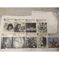 Советское фото. 1977. 9 номеров. Одним лотом.