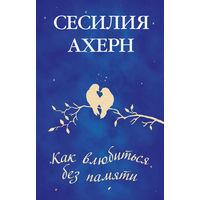 Сесилия Ахерн. Как влюбиться без памяти
