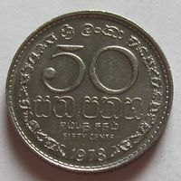 ШРИ-ЛАНКА, 50 центов 1978 г