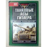 Танковые асы Гитлера. М. Барятинский. Танки в бою