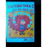 Поиграйка. Математика для малышей. Задачки домовенка Бу (DVD) (Лицензия)