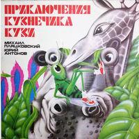 Михаил Пляцковский, Юрий Антонов - Приключения Кузнечика Кузи.  1983,USSR.