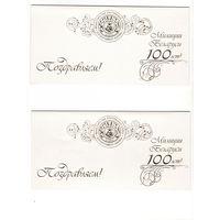 Поздравительные открытки Департамент охраны МВД РБ цена за обе