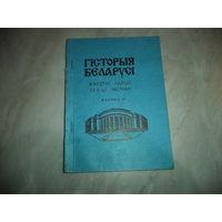 Учебное пособие для военнослужащих ВС РБ ( 1993 г.)