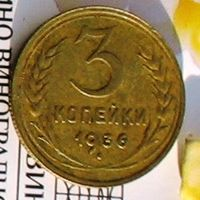 3 копейки 1936 СССР