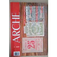 Архэ. Arche. N 3 (66) - 2008 г.