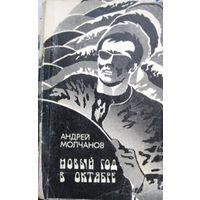 Новый год в октябре А. Молчанов 1984 г. Увлекательный роман В подарок к купленной книге