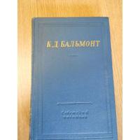 Бальмонт К.Д.    Стихотворения. Библиотека поэта. Большая серия.