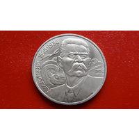 1 Рубль 1988 -СССР- А.М.Горький(1868-1936) *медно-никель