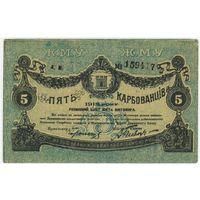 5 карбованцев, 1918 г. Житомир, Украина, ОТЛИЧНАЯ!!!