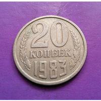 20 копеек 1983 СССР #06