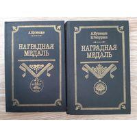 Н.Чепурнов Наградная медаль, 1-й и 2-й том