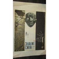 "Журнал ""Знание-Сила"" 1965г/11"