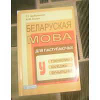Беларуская мова для паступаючых у технiкумы ,каледжы,вучылiшчы.