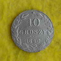 10 грошей 1840 г Сохран + бонус 2 монеты