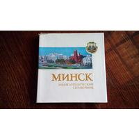 Минск. Энциклопедический справочник