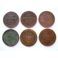 С 1 рубля без М.Ц.! Погодовка монет 1852-65гг. номиналом 2 копейки! Росс. Имп., Ник. I - Александр II. 6 монет. Медные.
