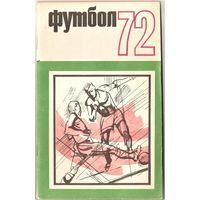 """Календарь-справочник Москва (""""ФиС"""") 1972"""