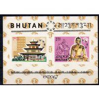 Экспо-67 Бутан 1967 год 1 чистый блок