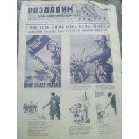 Раздавiм фашысцкую гадзiну! #12 (1941 год)