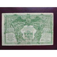 50 рублей 1919 Главное Командование Вооруженными силами на Юге России