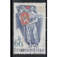 Чехословакия 1978. 60 лет независимости. Полная серия