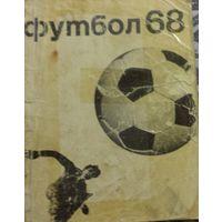 Футбол 1968