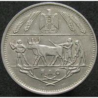 Египет 10 пиастров 1970 ОАР ФАО холдер