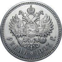 1 РУБЛЬ 1907 ЭБ СОСТОЯНИЕ UNC ЗЕРКАЛЬНЫЙ ШТЕМПЕЛЬНЫЙ БЛЕСК