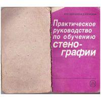 Практическое руководство по обучению стенографии