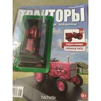 Тракторы: история, люди, машины 77 - Universal 445V