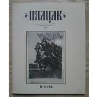 """Часопіс """"Полацак"""" N 9 1991"""
