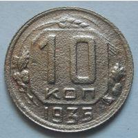 10 копеек 1935