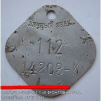 Личный знак Красной/Советской Армии/ РАСПРОДАЖА коллекции./ в/ч 14203 / 112.