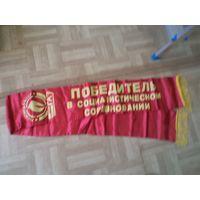 Лента Победитель в соцсоревновании Мингаза Госкомгаза БССР 185*18 см.