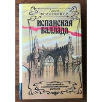 """Фейхтвангер Лион. """"Испанская баллада"""". Библиотека сентиментального романа, т.14"""