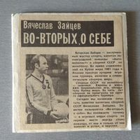 Вячеслав Зайцев. Во-вторых,  о себе.  Волейбол